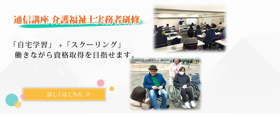 実務 者 研修 福岡